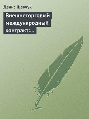 cover image of Внешнеторговый международный контракт