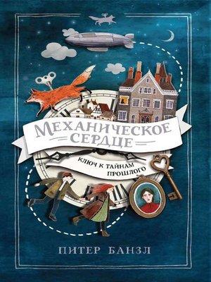 cover image of Механическое сердце