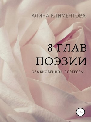 cover image of 8 глав поэзии