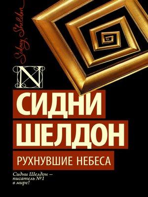 cover image of Рухнувшие небеса