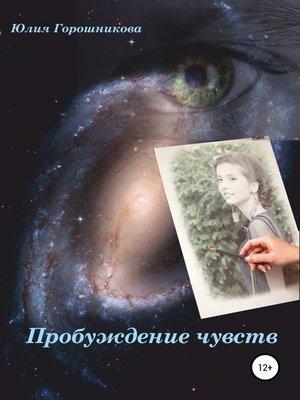 cover image of Пробуждение чувств
