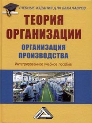 cover image of Теория организации. Организация производства