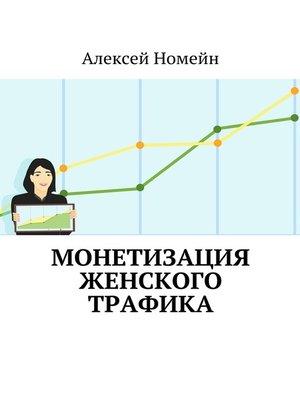 cover image of Монетизация женского трафика