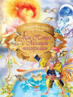 cover image of Как петух с месяцем поссорились