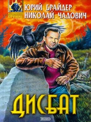 cover image of Дисбат
