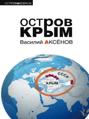 cover image of Остров Крым