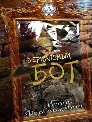 cover image of Зеркальный бог