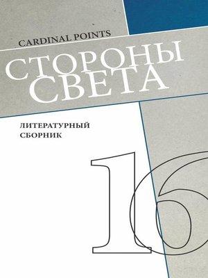 cover image of Стороны света (литературный сборник №16)