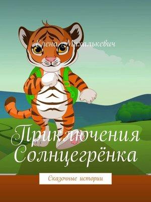 cover image of Приключения Солнцегрёнка. Сказочные истории