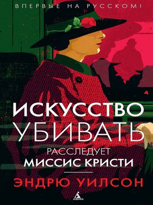 cover image of Искусство убивать. Расследует миссис Кристи