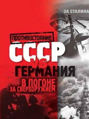 cover image of СССР vs Германия. В погоне за сверхоружием