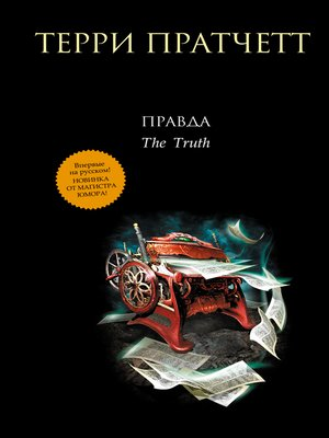 cover image of Правда