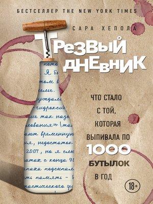 cover image of Трезвый дневник. Что стало с той, которая выпивала по 1000 бутылок в год