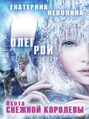 cover image of Охота Снежной королевы