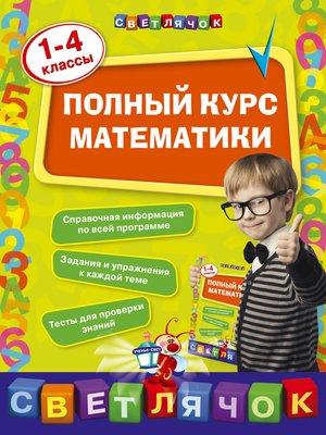 cover image of Полный курс математики. 1-4 классы