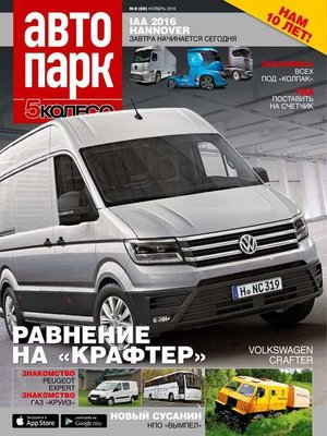 cover image of Автопарк – 5 Колесо 08-2016