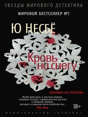 cover image of Кровь на снегу