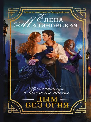 cover image of Дым без огня