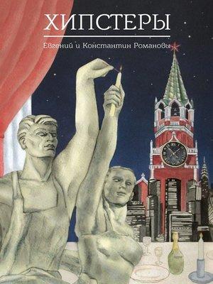 cover image of Хипстеры