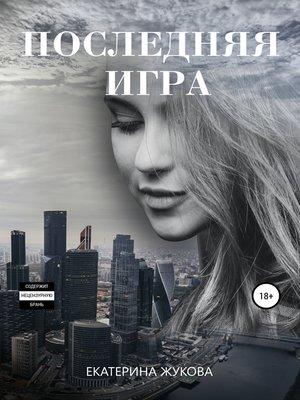 cover image of Последняя игра