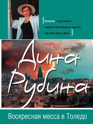 cover image of Воскресная месса в Толедо
