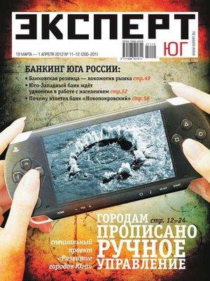 cover image of Эксперт Юг 11-12-2012