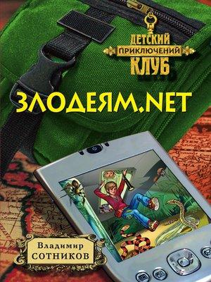 cover image of Злодеям.net
