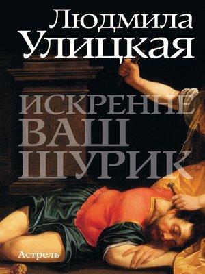 cover image of Искренне ваш Шурик