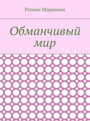 cover image of Обманчивый мир