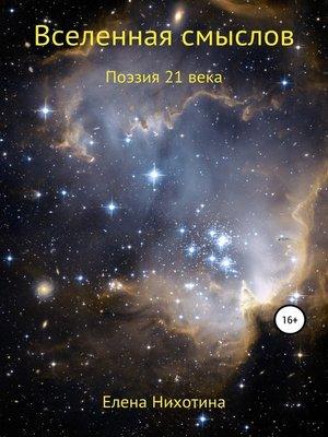 cover image of Вселенная смыслов