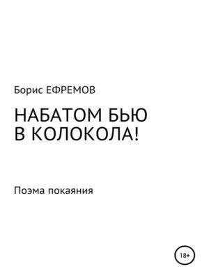 cover image of НАБАТОМ БЬЮ В КОЛОКОЛА! Поэма покаяния