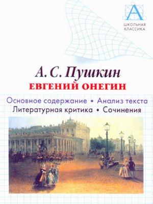 cover image of А. С. Пушкин «Евгений Онегин». Основное содержание. Анализ текста. Литературная критика. Сочинения