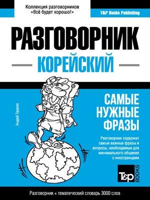 cover image of Корейский разговорник и тематический словарь 3000 слов