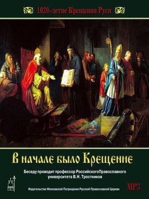 cover image of 1020-летие Крещения Руси. В начале было Крещение