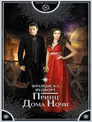 cover image of Принц Дома Ночи