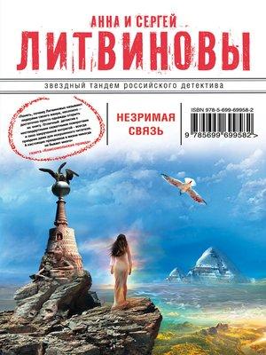 cover image of Незримая связь