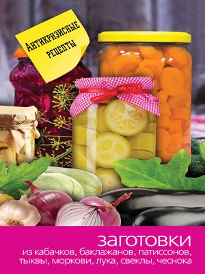 cover image of Заготовки из кабачков, баклажанов, патиссонов, тыквы, моркови, лука, свеклы, чеснока