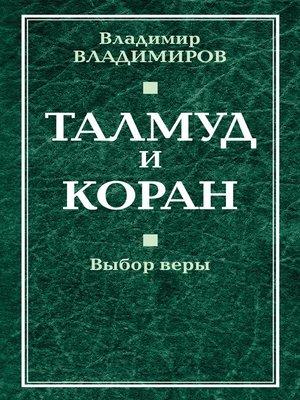 cover image of Талмуд и Коран. Выбор веры