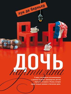 cover image of Дочь партизана