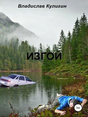 cover image of Изгой