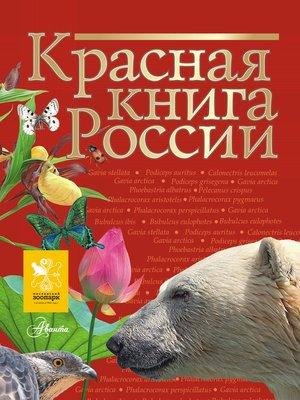 cover image of Красная книга России