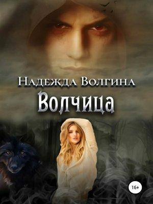 cover image of Волчица