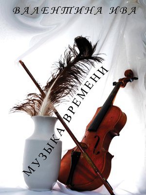 cover image of Музыка времени