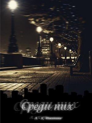 cover image of Среди них