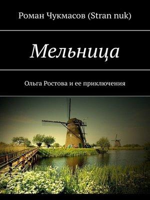 cover image of Мельница. Ольга Ростова иее приключения