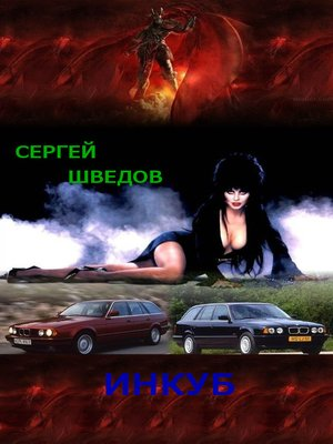 cover image of Инкуб