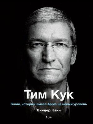 cover image of Тим Кук