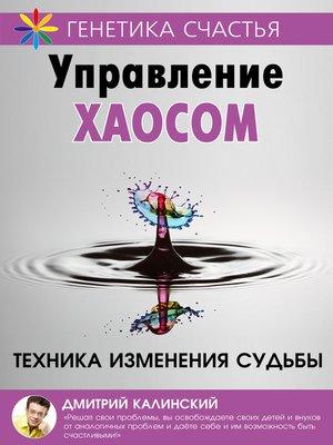 cover image of Управление хаосом