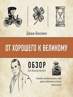 cover image of От хорошего к великому. Джим Коллинз (обзор)