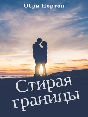 cover image of Стирая границы